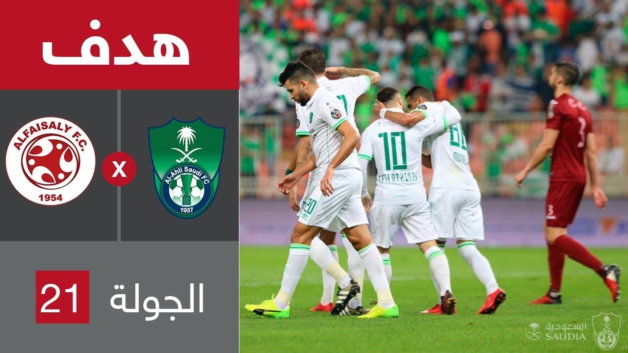هدف الأهلي الثاني ضد الفيصلي (يوانيس فيتفازيدس)  في الجولة 21 من الدوري السعودي للمحترفين