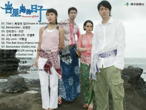What Happened in Bali (2004) COMPLETE OST