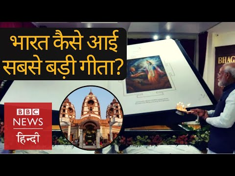 How 800 Kg Bhagavad-Gita brought to India? (BBC Hindi)