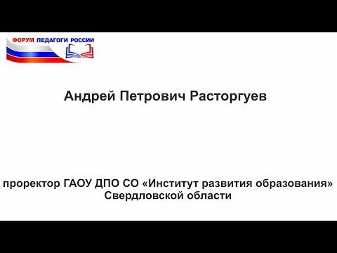Институт развития образования Свердловской области