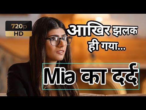 Exclusive Interview Of Mia Khalifa | Press India |