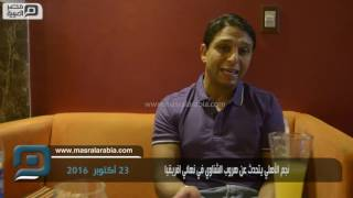 مصر العربية | نجم الأهلي يتحدث عن هروب الشناوي في نهائي افريقيا
