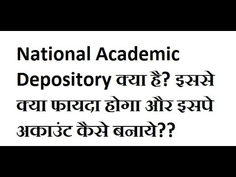What is National Academic Depository | NAD|  How to Create Account on National Academic Depository