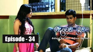 Deweni Inima | Episode 34 23rd March 2017 Thumbnail