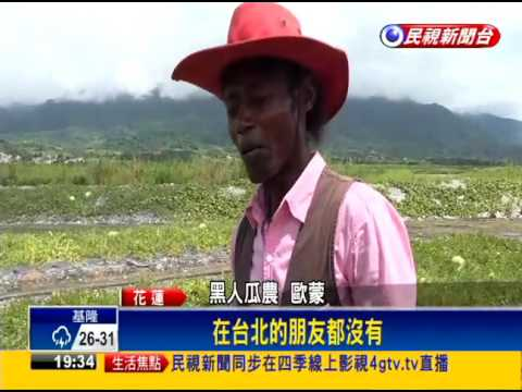 黑人花蓮女婿 定居台灣成西瓜專家-民視新聞