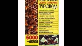 видео Учебник пчеловода. Лётная работа и медосбор