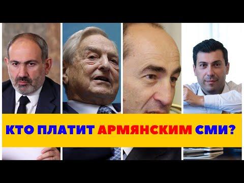 Кто финансирует армянские СМИ? Кого я НЕ рекомендую