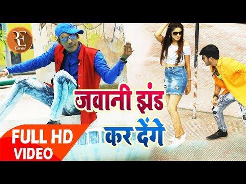 Jawani Jhand Kar Denge # New Bhojpuri Video Song 2018 # Feat.Abhishek Vivek & Sultan Siddiqi#Retunes