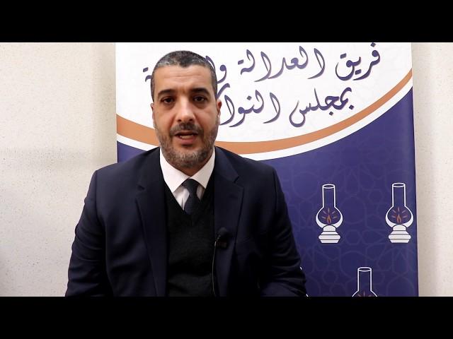 النائب حسن العديلي يتحدث عن مجموعة العمل الموضوعاتية المكلفة بتقييم السياسات العمومية للتعليم الأولي