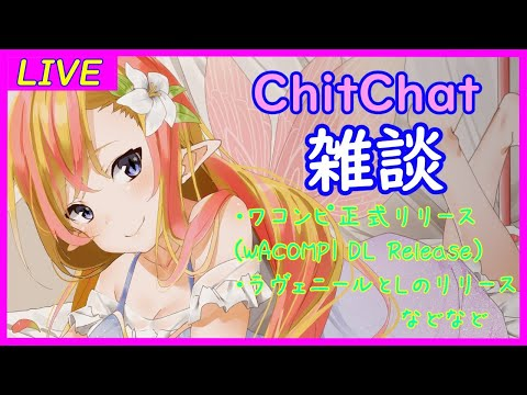 【ChitChat】Let's just do Chatting in ENG/JPN/Español♬ (No Archive) 雑談配信✨近況など(アーカイブなし)【#奏音リリィ】#Vtuber