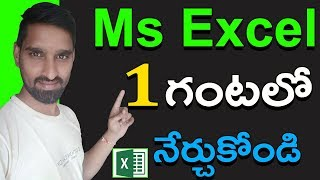Ms Excel Full Tutorial in Telugu for Beginners (తెలుగు)- Every computer user should learn MS-Excel