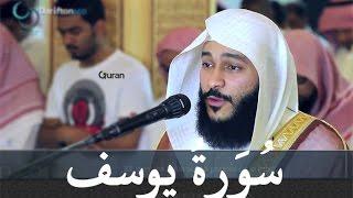 سورة يوسف عبد الرحمن العوسي تلاوة خاشعة - Abd rahman al Ossi Sourate youssef