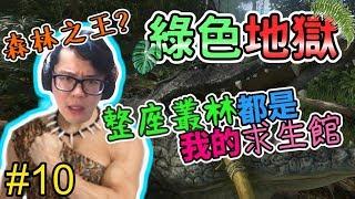 【GREEN HELL】綠色地獄 Gameplay Walkthrough Part 10