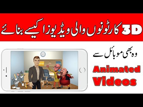 How to Make 3d Animated Video in Mobile   Cartoon Wali Videos Kasye Banay Mobile   #How_to_urdu
