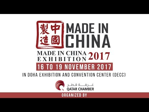 Made in China 2017 - Qatar