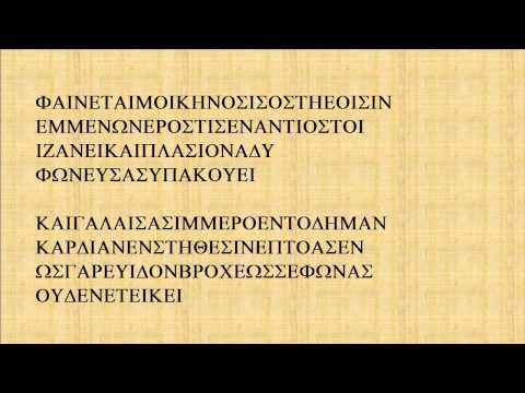 Sappho sings Poetic Fragment 2 in original Ancient Greek