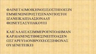 Sappho sings Poetic Fragment 2 in original Ancient Greek