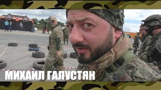 Михаил Галустян на Приморском кольце))