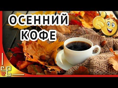 Осень кофе на завтрак варила...Хочешь кофе со вкусом осени? 🍁 Стихи про осень
