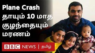 Kerala Plane Crash: வெவ்வேறு Hospital-ல் பிரிந்து கிடந்த தாய், குழந்தைகள் – கண்ணீர் கதைகள்