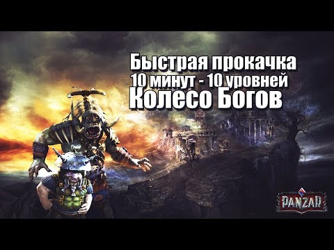видео: panzar - КАК БЫСТРО ПРОКАЧАТЬСЯ