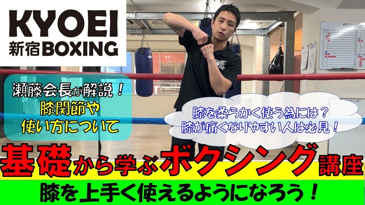 【協栄新宿ボクシングジム】≪膝について①≫基礎から学ぶボクシング講座!
