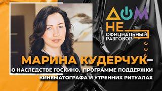"""КУДЕРЧУК: Госкино будет передавать фильмы телеканалу """"Дом"""""""