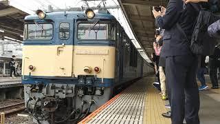 E235系1000番台F-09編成配給輸送大宮駅発車シーン