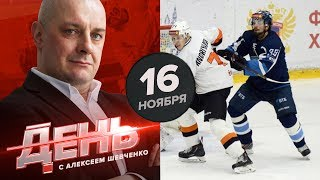 Звезды КХЛ получают меньше 100 тысяч рублей. День с Алексеем Шевченко 16 ноября