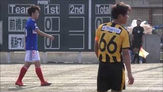前橋育英高校vs横浜F・マリノスユース 高円宮杯 JFA U-18サッカープリンスリーグ2...