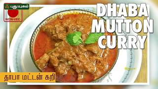 Spicy Dhaba Mutton Curry Recipe | Puthuyugam Recipes