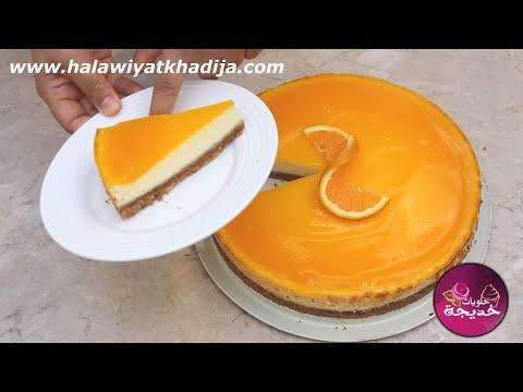 تشيزكيك-رائع-بالبرتقال-بدون-كريمة-و-بدون-جيلاتين-سهل-و-لذيذ-cheese-cake/halawiyat-5adija