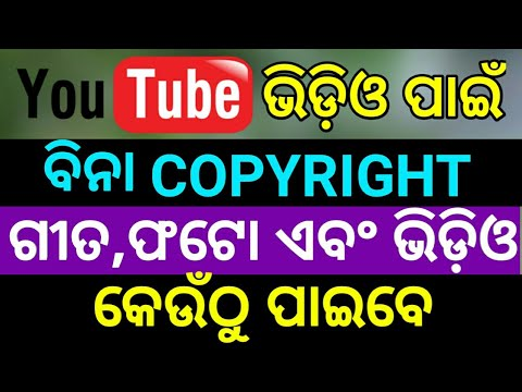 Odia Ll How To Found No Copyright Music,Image And Video For YouTube Ll Need4all
