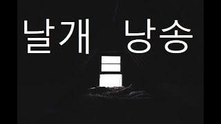 [단편 소설] - (낭송) 날개, 이상 2/3