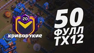 КЛАН КРИВОРУКИЕ: 50 ТХ12 НА КВ. КЛАН 22 УРОВНЯ В CLASH OF CLANS
