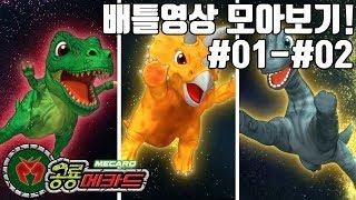 공룡메카드 배틀영상 모아보기! 1화,2화_티라노VS트리케라,티라노VS브라키오
