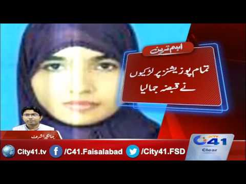 41 Breaking : GC university Faisalabad announced 2016 BA , BSC results