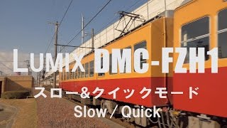 LUMIX DMC-FZH1 スロー&クイックモード(Slow/Quick) FZ2000