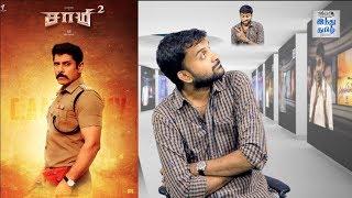 Saamy² / Saamy 2 Review | Vikram | Bobby Simha | Keerthy Suresh | Aishwarya Rajesh | Selfie Review