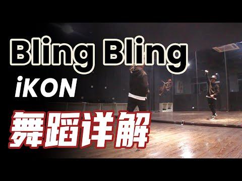IKON BLING BLING Dance Tutorial 舞蹈教学分解