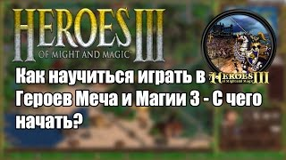 Как научиться играть в Героев Меча и Магии 3 - С чего начать?