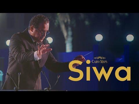 Siwa ( feat. Nayer Nagui & Cairo Opera Orchestra)  - سيوة | Cairo Steps