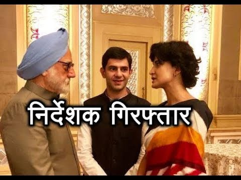 The Accidental Prime Minister director arrested for GST fraud worth Rs 34 crore Mp3