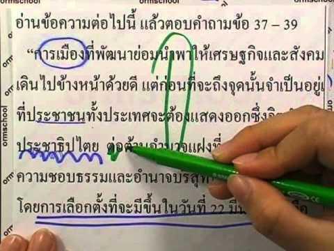 ข้อสอบเข้าม.1 : ภาษาไทย ชุด02 ข้อ37-39