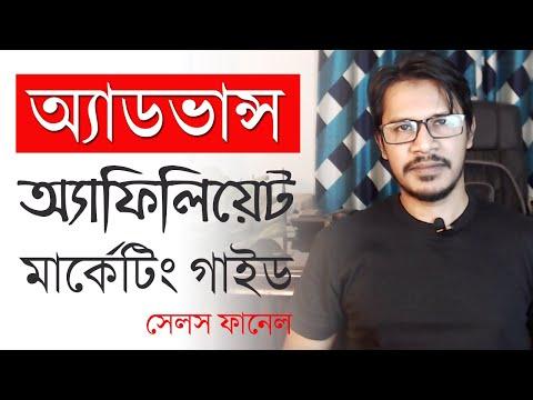 কিভাবে অ্যাফিলিয়েট মার্কেটিং করে প্রোডাক্ট বিক্রি করতে হয় | Affiliate Marketing Bangla Tutorial thumbnail