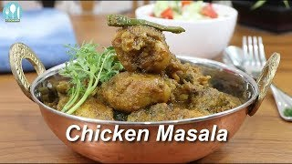 Chicken Masala Curry Bangla Recipe by Cooking Channel BD.