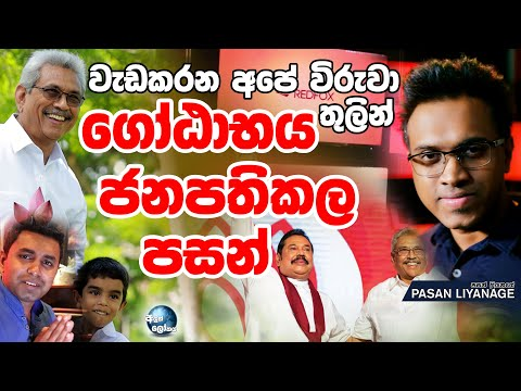 වැඩ-කරන-අපේ-විරුවා---wada-karana-ape-viruwa(official-theme-song)-by-pasan-liyanage-of-redfox