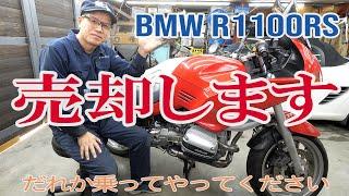 車検とその前後のマイナートラブル、あと売却【BMWフラットツインを味わう】R1100RS