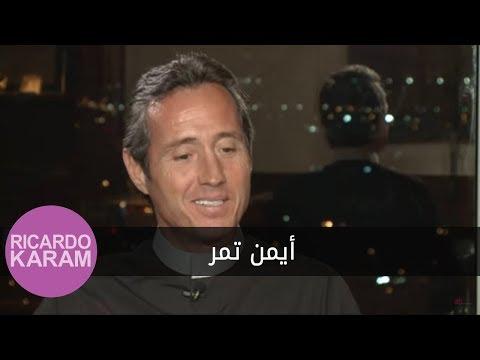 Maa Ricardo Karam - Ayman Tamer  | مع ريكاردو كرم - أيمن تامر