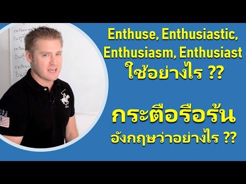 Enthuse, Enthusiastic, Enthusiasm, Enthusiast ใช้อย่างไร ?? กระตือรือร้น ภาษาอังกฤษว่าอย่างไร ?? - วันที่ 01 Aug 2019